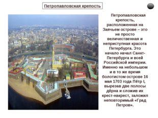 Петропавловская крепость Петропавловская крепость, расположенная на Заячьем