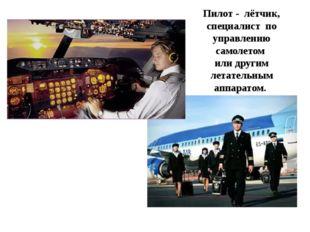 Пилот - лётчик, специалист по управлению самолетом или другим летательным