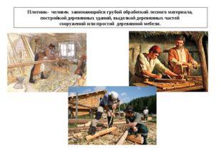 Плотник- человек занимающийся грубой обработкой лесного материала, постройко