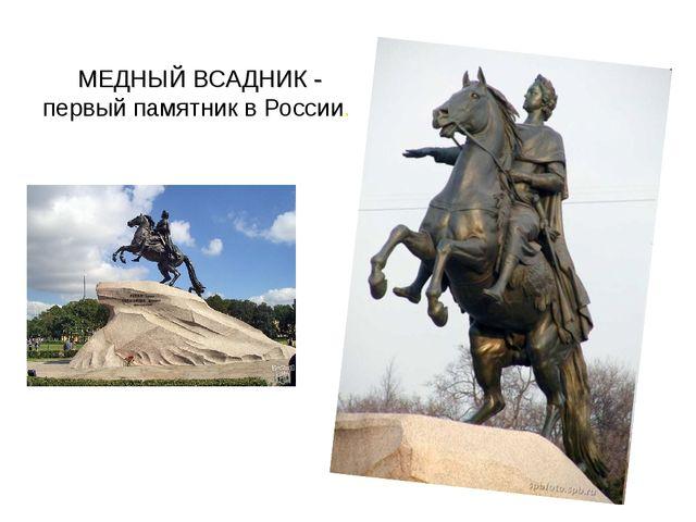 МЕДНЫЙ ВСАДНИК - первый памятник в России.