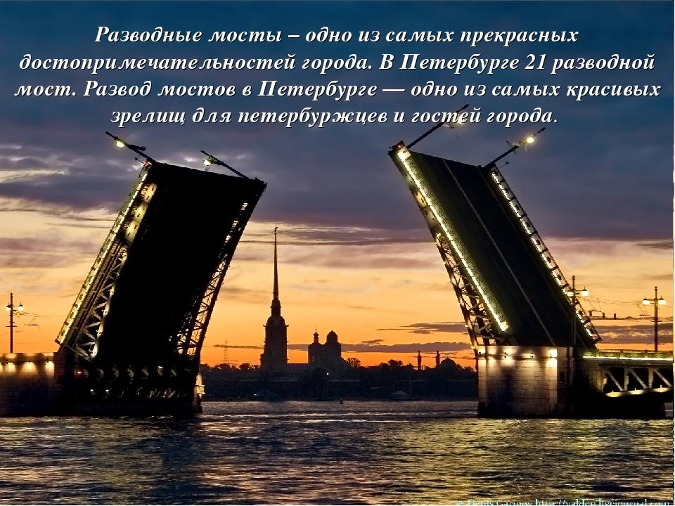 Разводные мосты – одно из самых прекрасных достопримечательностей города. В П...