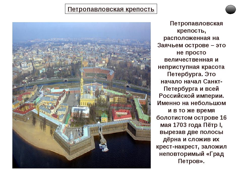 Петропавловская крепость Петропавловская крепость, расположенная на Заячьем...