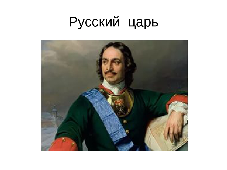 Русский царь