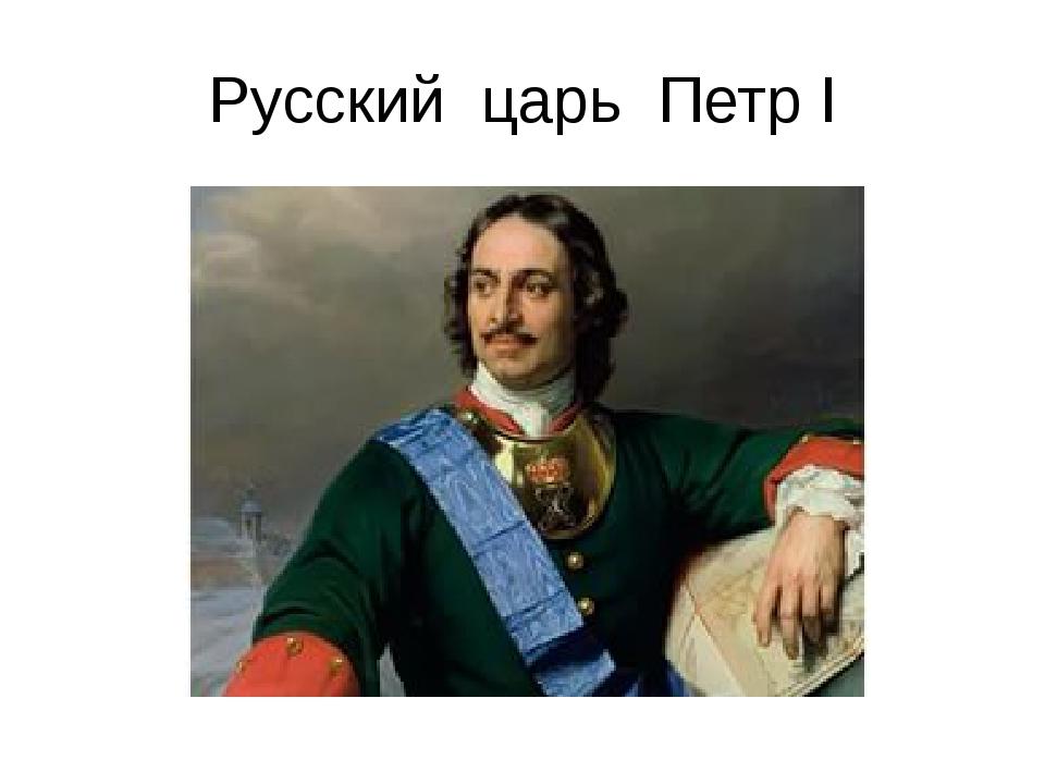 Русский царь Петр I