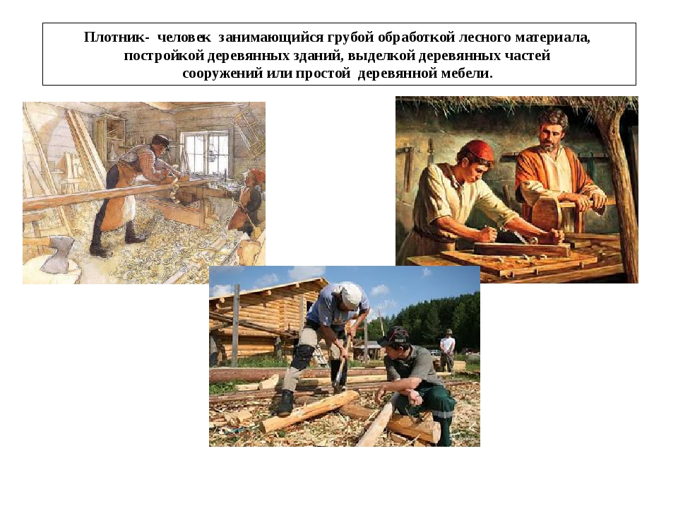 Плотник- человек занимающийся грубой обработкой лесного материала, постройко...