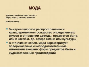 МОДА (франц. mode от лат. modus - мера, образ, способ, правило, предписание)