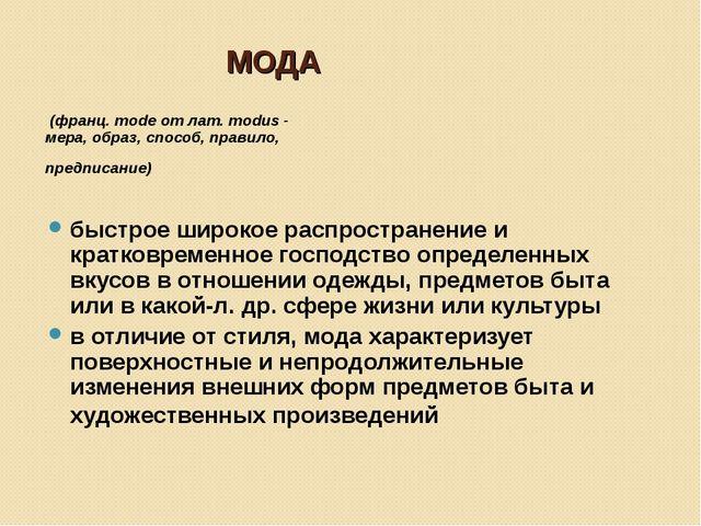 МОДА (франц. mode от лат. modus - мера, образ, способ, правило, предписание)...