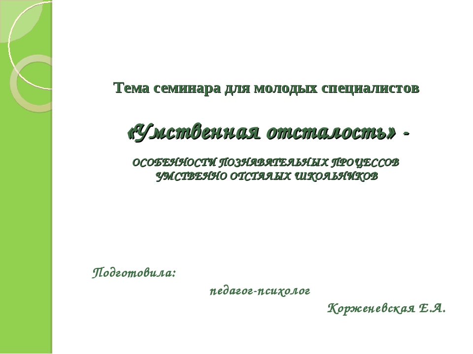 Тема семинара для молодых специалистов  «Умственная отсталость» - ОСОБЕННОС...