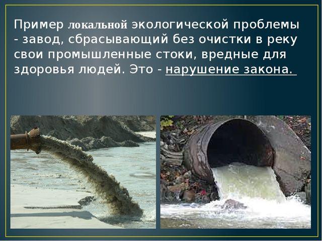 Пример локальной экологической проблемы - завод, сбрасывающий без очистки в р...