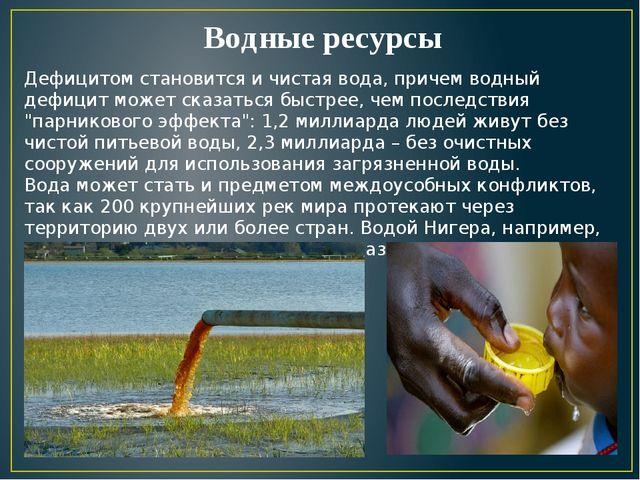 Дефицитом становится и чистая вода, причем водный дефицит может сказаться быс...