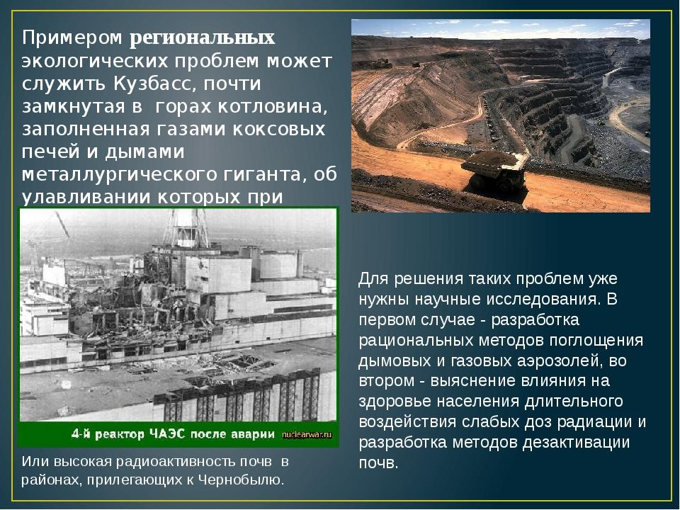 Примером региональных экологических проблем может служить Кузбасс, почти замк...