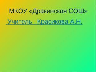 МКОУ «Дракинская СОШ» Учитель Красикова А.Н.