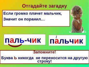 Отгадайте загадку Если громко плачет мальчик, Значит он поранил… пальчик / Ка