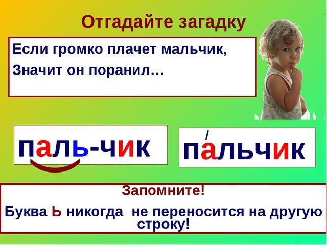 Отгадайте загадку Если громко плачет мальчик, Значит он поранил… пальчик / Ка...
