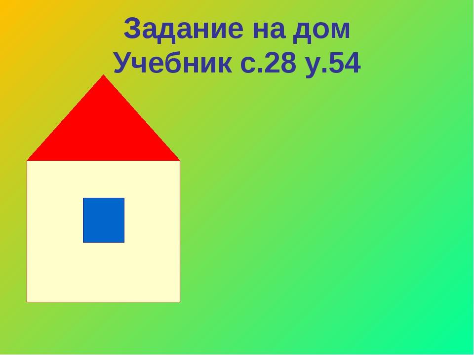 Задание на дом Учебник с.28 у.54