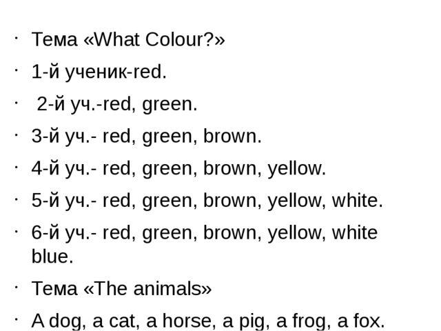 Тема «What Colour?» 1-й ученик-red. 2-й уч.-red, green. 3-й уч.- red, green,...
