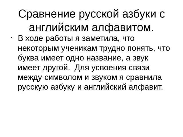 Сравнение русской азбуки с английским алфавитом. В ходе работы я заметила, чт...