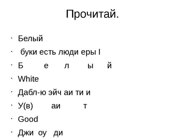 Прочитай. Белый буки есть люди еры I Б е л ы й White Дабл-ю эйч аи ти и У(в)...