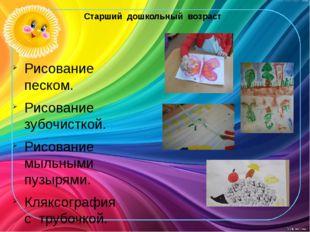 Старший дошкольный возраст Рисование песком. Рисование зубочисткой. Рисование