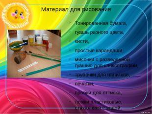 Материал для рисования Тонированная бумага, гуашь разного цвета, кисти, прост