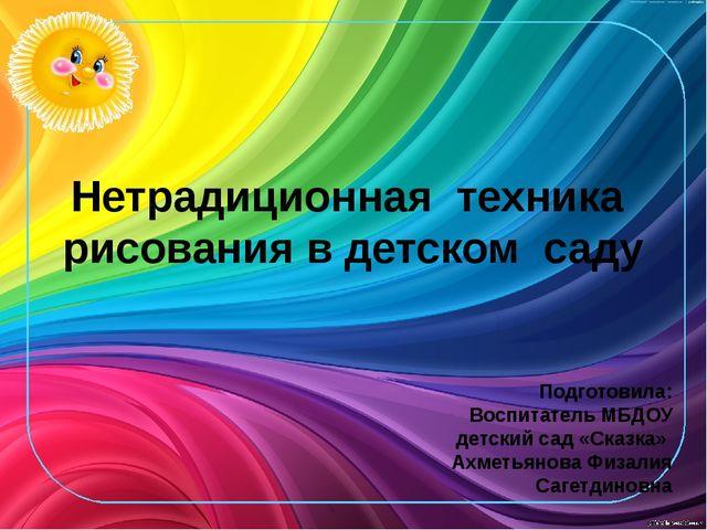 Нетрадиционная техника рисования в детском саду Подготовила: Воспитатель МБДО...
