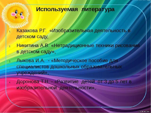 Используемая литература Казакова Р.Г. «Изобразительная деятельность в детском...