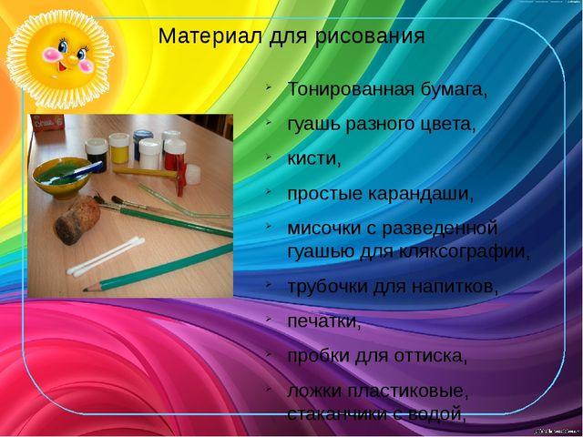 Материал для рисования Тонированная бумага, гуашь разного цвета, кисти, прост...