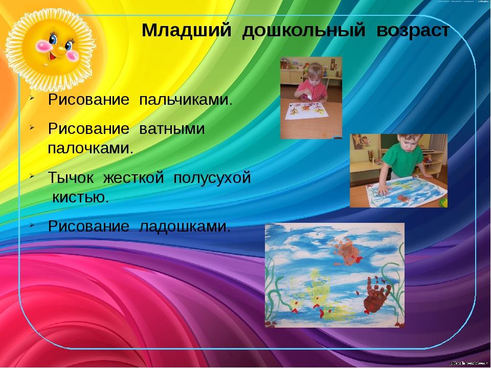 Младший дошкольный возраст Рисование пальчиками. Рисование ватными палочками....