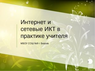 Интернет и сетевые ИКТ в практике учителя МБОУ СОШ №9 г. Бирска