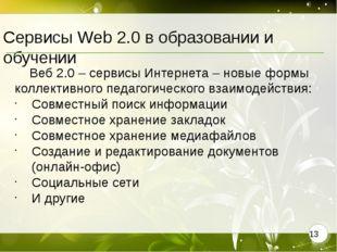 Сервисы Web 2.0 в образовании и обучении Веб 2.0 – сервисы Интернета – новые