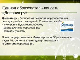 Единая образовательная сеть «Дневник.ру» Дневник.ру – бесплатная закрытая об