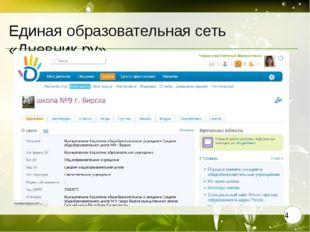 Единая образовательная сеть «Дневник.ру»