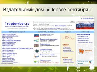 Издательский дом «Первое сентября»