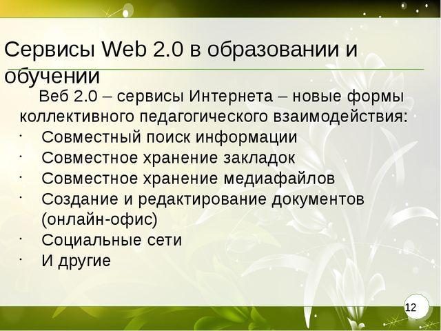 Сервисы Web 2.0 в образовании и обучении Веб 2.0 – сервисы Интернета – новые...