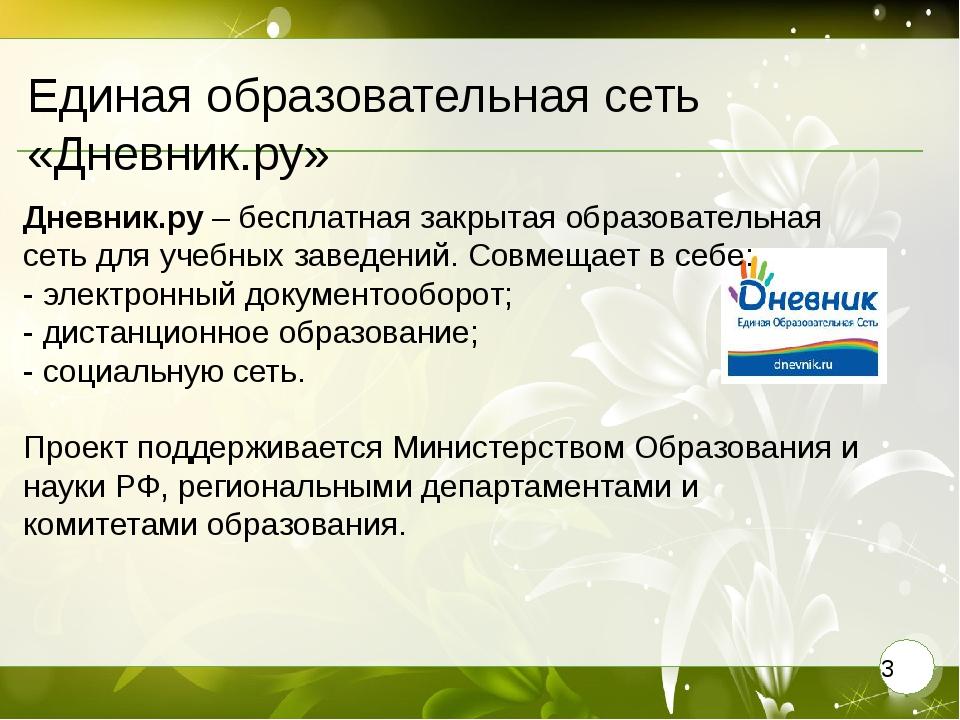 Единая образовательная сеть «Дневник.ру» Дневник.ру – бесплатная закрытая об...