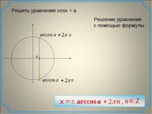 Решить уравнение cosx = a Решение уравнения с помощью формулы
