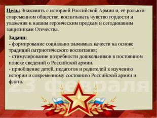 Цель: Знакомить с историей Российской Армии и, её ролью в современном общест