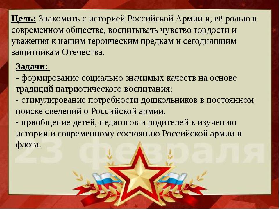 Цель: Знакомить с историей Российской Армии и, её ролью в современном общест...