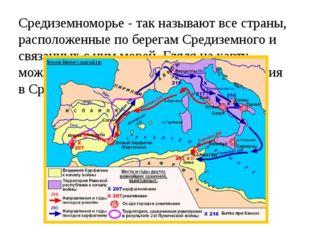 Средиземноморье - так называют все страны, расположенные по берегам Средиземн
