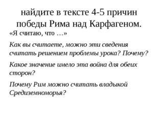 найдите в тексте 4-5 причин победы Рима над Карфагеном. «Я считаю, что …» Как