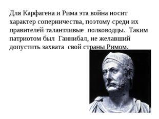 Для Карфагена и Рима эта война носит характер соперничества, поэтому среди их
