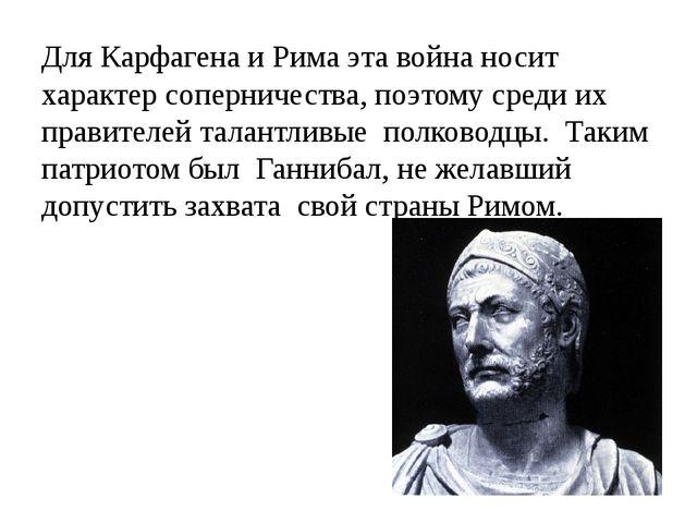 Для Карфагена и Рима эта война носит характер соперничества, поэтому среди их...