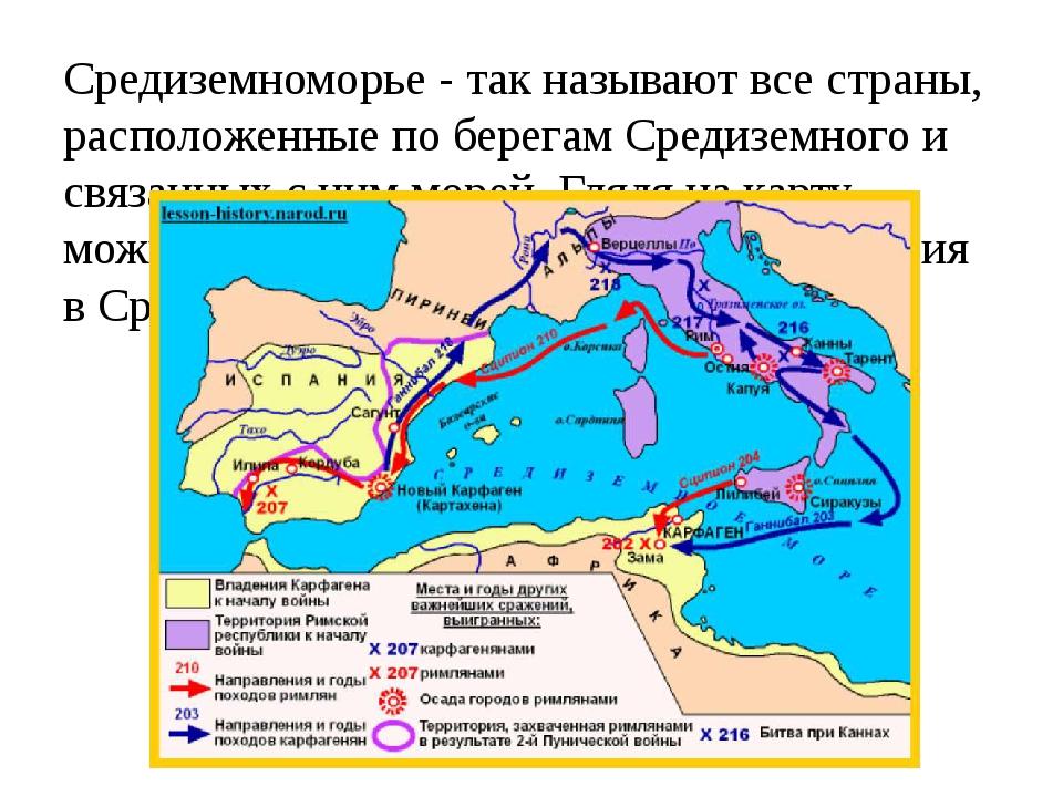 Средиземноморье - так называют все страны, расположенные по берегам Средиземн...