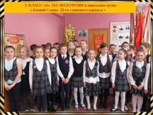 2 КЛАСС «А» НА ЭКСКУРСИИ в школьном музее « Боевой Славы 25-го танкового кор