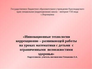 Государственное бюджетное образовательное учреждение Краснодарского края спец