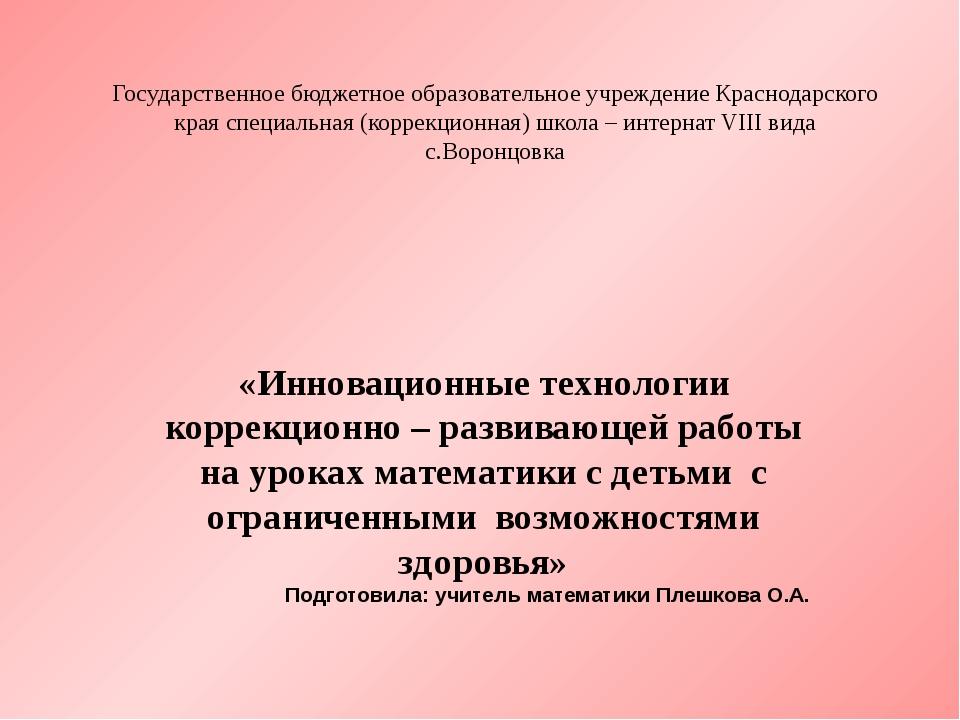 Государственное бюджетное образовательное учреждение Краснодарского края спец...