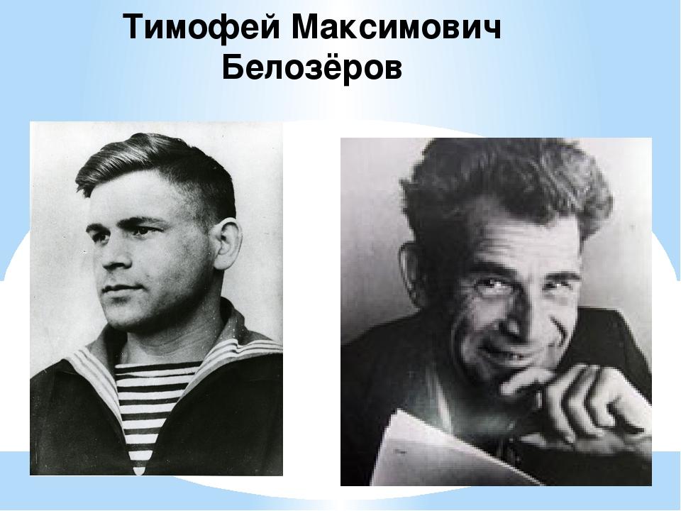 Тимофей Максимович Белозёров