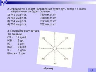2.Определите в каком направлении будет дуть ветер и в каком направлении он бу