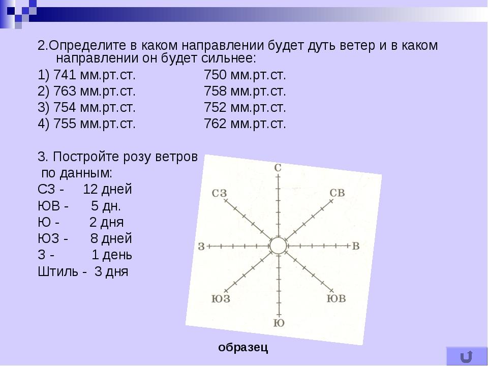 2.Определите в каком направлении будет дуть ветер и в каком направлении он бу...