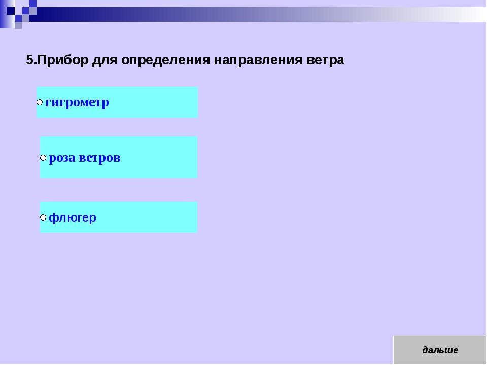 5.Прибор для определения направления ветра